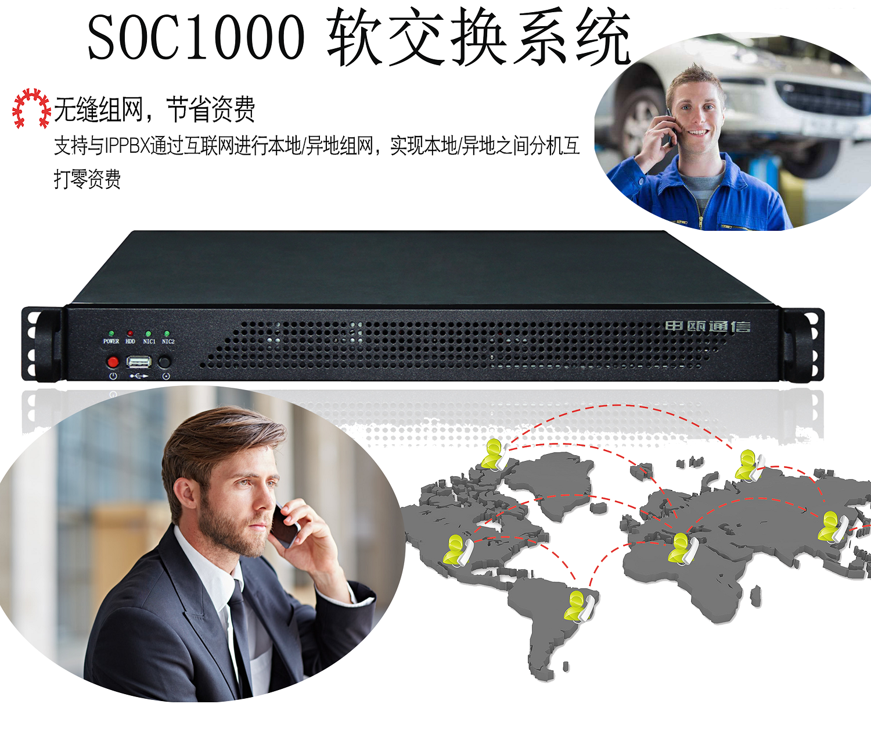 SOC1000软交换.png